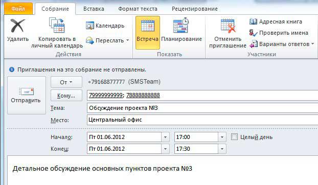 Outlook как сделать переадресацию - Колеса в Томске